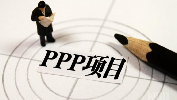学习推荐 | 【PPP专题】珍藏版PPP项目实操手册(下)