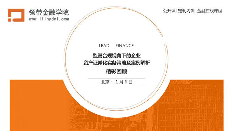 课程回顾 | L145北京站 — 监管合规视角下的企业资产证券化实务策略及案例解析