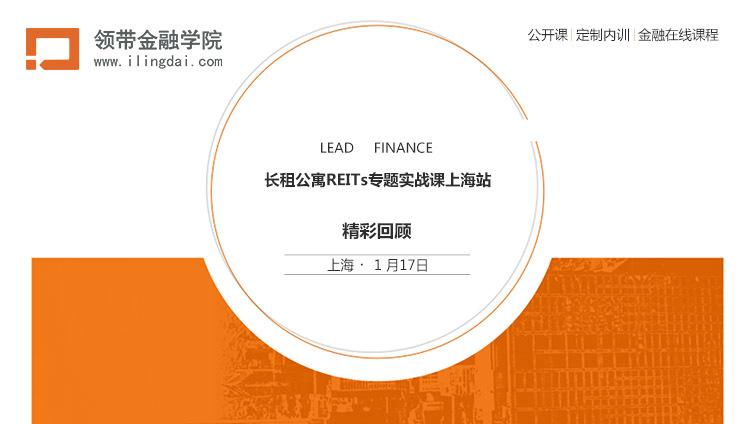 课程回顾 | L146上海站 — 长租公寓REITs专题实战课