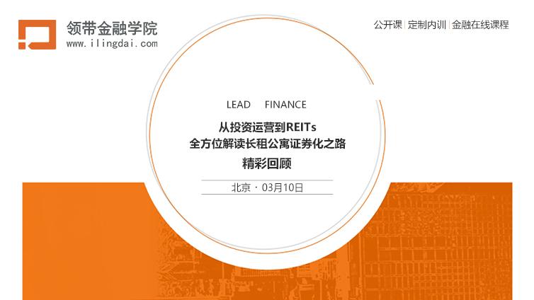 课程回顾 | L152北京站 — 从投资运营到REITs全方位解读长租公寓证券化之路