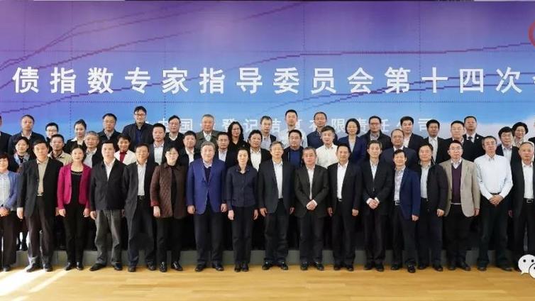 中央国债登记结算公司举办 中债指数专家指导委员会第十四次会议
