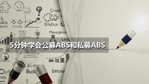 5分钟学会公募ABS和私募ABS
