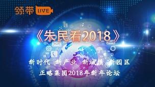 【领带LIVE】回放丨06:《朱民看2018》