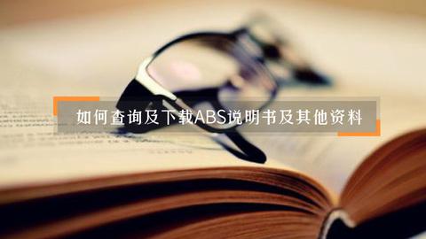 如何查询及下载ABS说明书及其他资料