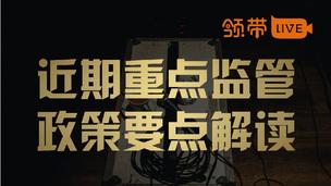 【领带LIVE】近期重点监管政策解读